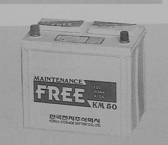 "Hankook AtlasBX - About Us, History, 1945~1999, Developed the 1st ""MF Battery"" in Korea, World-wide first class commercialization enterprise designation"