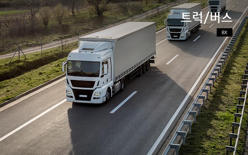 한국아트라스비엑스, Hankook AtlasBX – 차량용 배터리, 트럭 및 버스