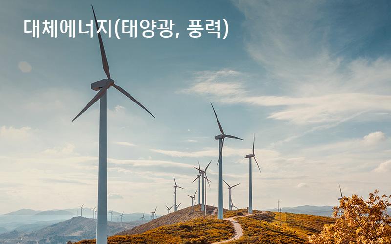 한국아트라스비엑스, Hankook AtlasBX – 산업용 배터리, 대체에너지(태양광, 풍력)