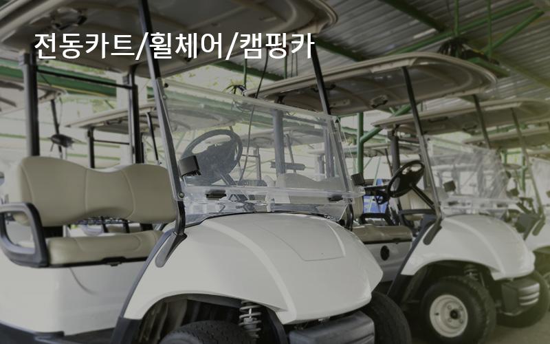 한국아트라스비엑스, Hankook AtlasBX – 산업용 배터리, 전동카트, 휠체어 및 캠핑카